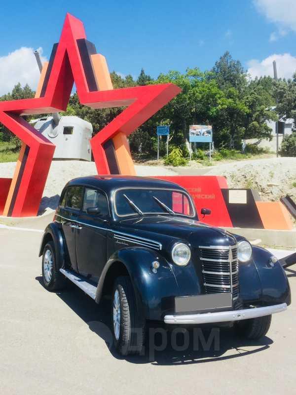 Москвич 401, 1955 год, 999 000 руб.
