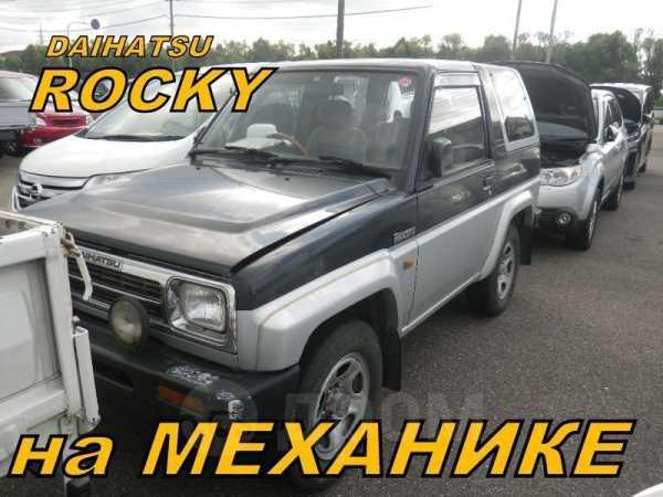 Daihatsu Rocky, 1993 год, 235 000 руб.