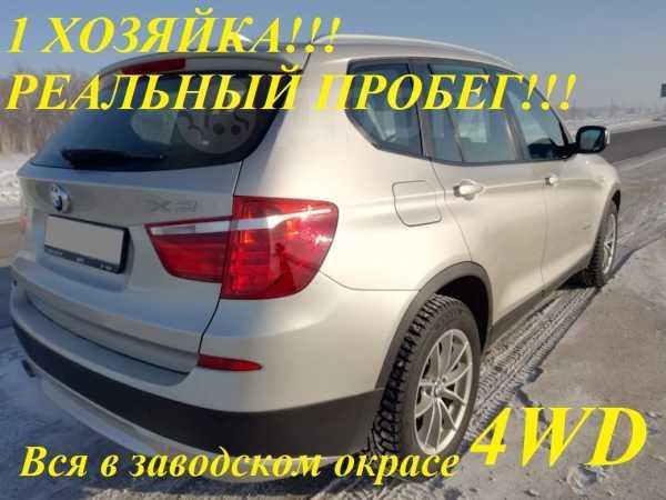 BMW X3, 2014 год, 1 449 999 руб.