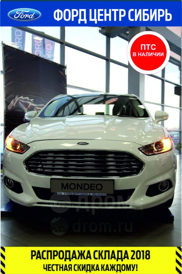 Ford Mondeo, 2018 год, 1 470 000 руб.