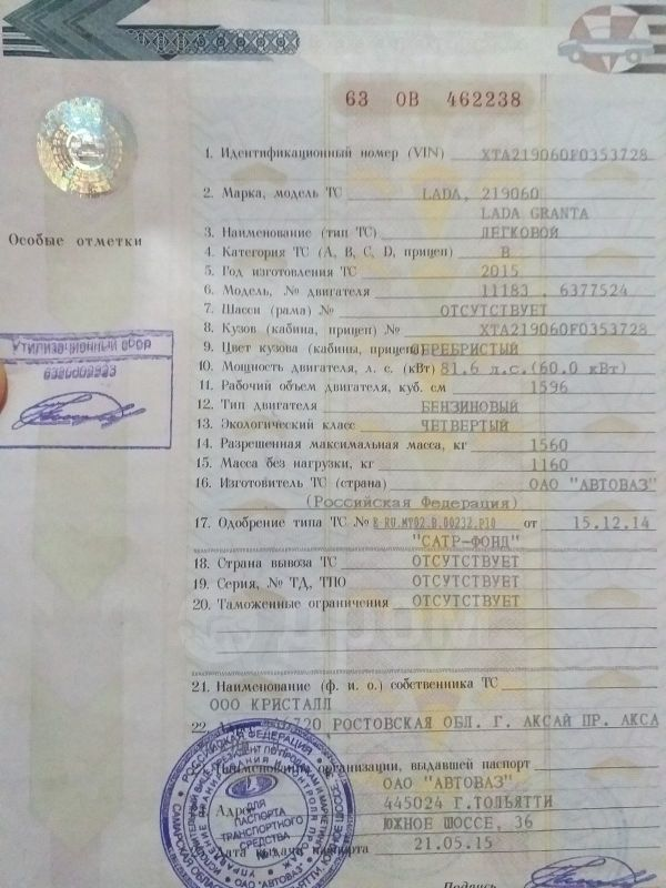 Лада Гранта, 2015 год, 272 000 руб.