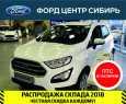 Ford EcoSport, 2018 год, 1 296 000 руб.