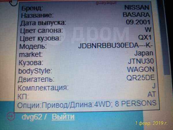 Nissan Bassara, 2001 год, 518 000 руб.