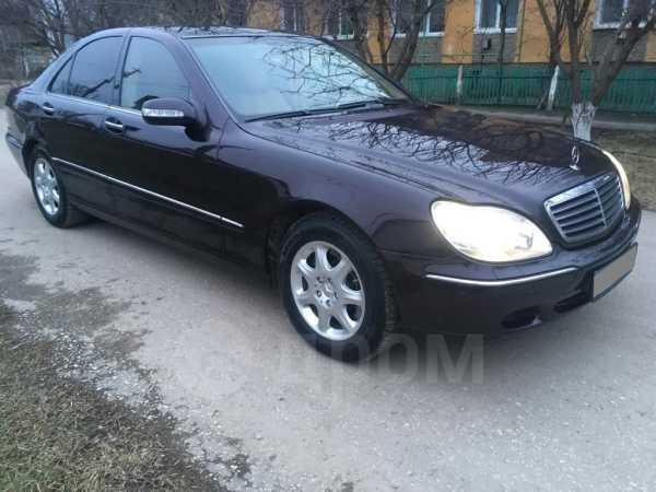 Mercedes-Benz S-Class, 2001 год, 670 000 руб.