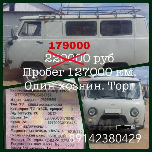 УАЗ Буханка, 2012 год, 200 000 руб.
