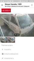 Nissan Vanette, 1989 год, 60 000 руб.
