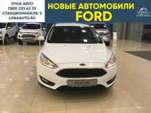 Новосибирск Focus 2018