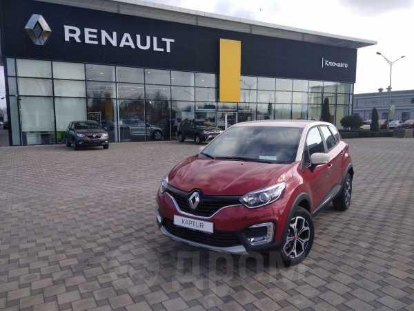 Renault Kaptur, 2019 год, 1 254 990 руб.