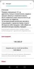 Лада 2112, 2008 год, 110 000 руб.