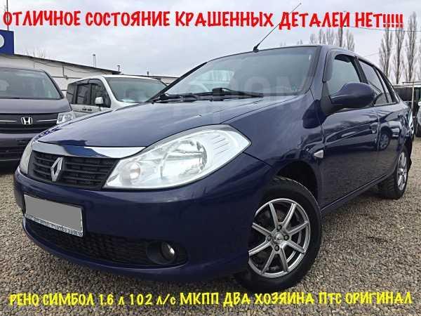 Renault Symbol, 2010 год, 289 500 руб.