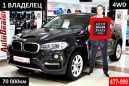 BMW X6, 2016 год, 3 449 000 руб.