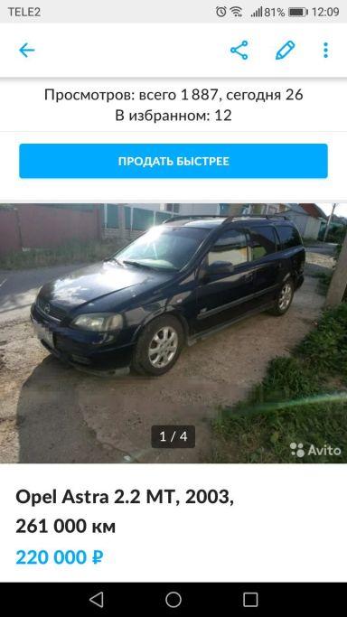 Opel Astra 2003 отзыв автора | Дата публикации 06.03.2019.
