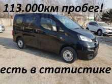Уссурийск NV200 2012