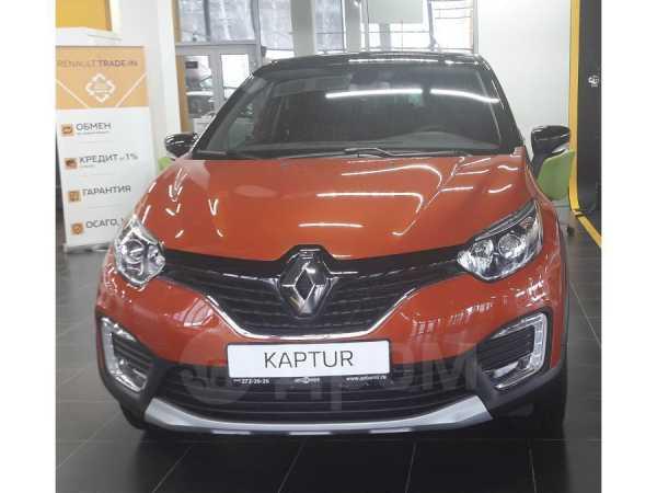 Renault Kaptur, 2018 год, 1 289 970 руб.