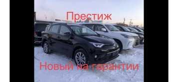 Иркутск RAV4 2018
