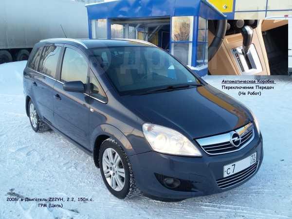 Opel Zafira, 2008 год, 500 000 руб.