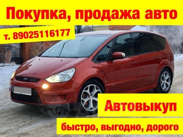 Ford S-MAX, 2007 год, 498 000 руб.
