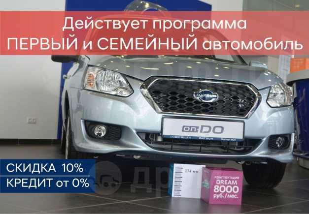 Datsun on-DO, 2018 год, 527 000 руб.