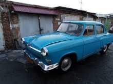 Ангарск 21 Волга 1961