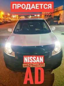 Находка Nissan AD 2014
