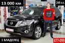 Nissan Pathfinder, 2014 год, 1 549 000 руб.
