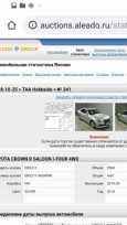 Toyota Crown, 2014 год, 1 439 000 руб.