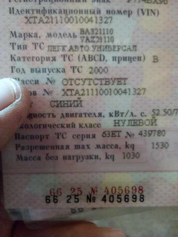Лада 2111, 2000 год, 30 000 руб.