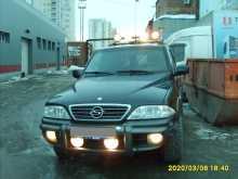 Екатеринбург Musso 2004