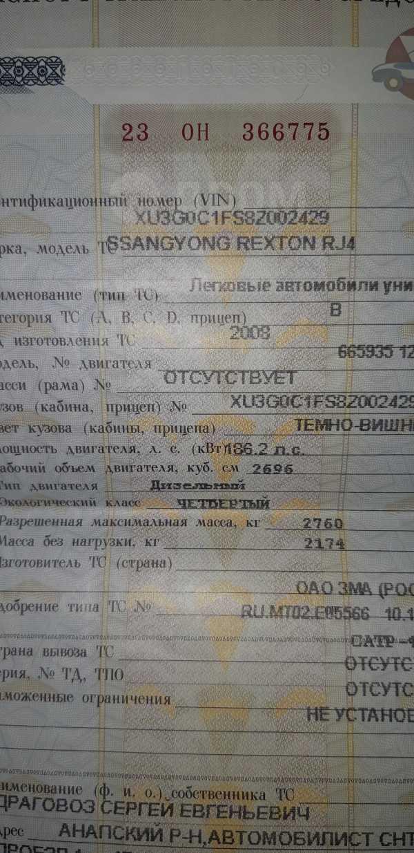 SsangYong Rexton, 2008 год, 650 000 руб.