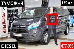 Хабаровск Tourneo Custom
