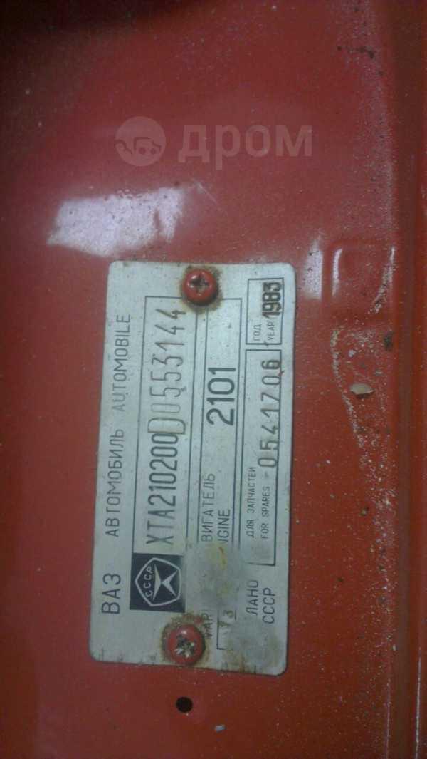 Лада 2102, 1983 год, 200 000 руб.