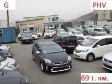 Владивосток Prius PHV 2014