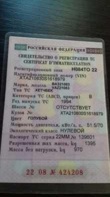 Романово 2108 1994