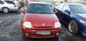 Renault Clio, 2001 год, 250 000 руб.