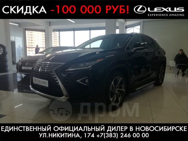 Lexus RX300, 2018 год, 4 000 000 руб.