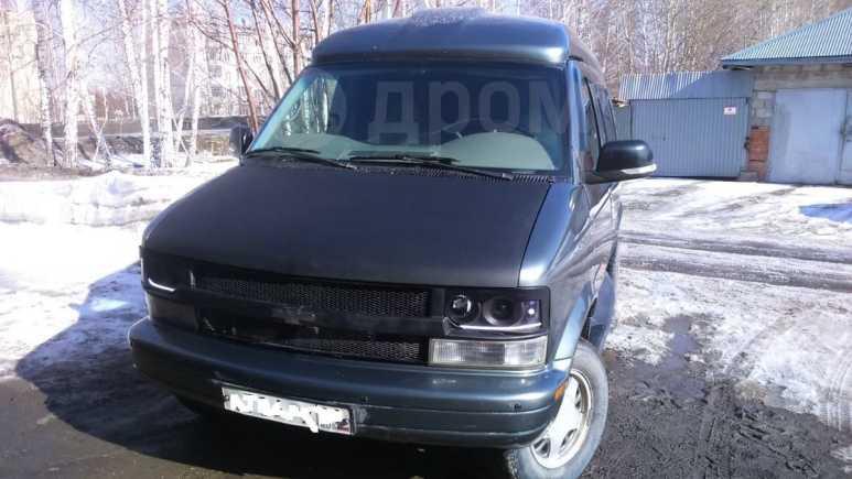 Chevrolet Astro, 2002 год, 550 000 руб.