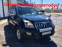 Новосибирск Land Cruiser Prado