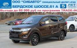 Новосибирск Myway 2018