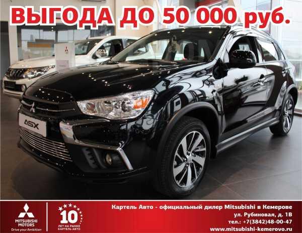 Mitsubishi ASX, 2018 год, 1 457 000 руб.