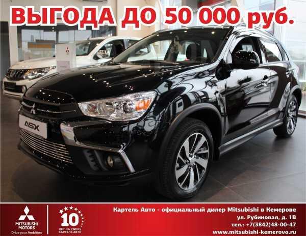 Mitsubishi ASX, 2018 год, 1 407 000 руб.