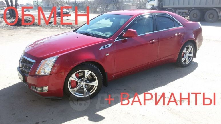 Cadillac CTS, 2009 год, 700 000 руб.