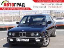 Красноярск 3-Series 1984
