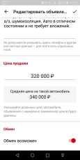 Лада Приора, 2014 год, 330 000 руб.