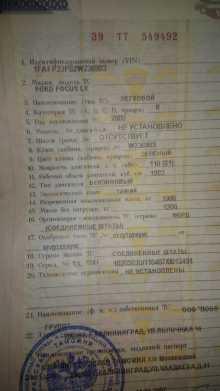 Красноярск Focus 2002