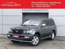 Новокузнецк LX470 2003