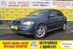 Тюмень Astra 1998