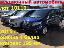 Москва Stepwgn 2016