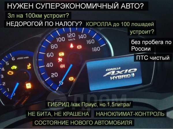Toyota Corolla Axio, 2014 год, 820 000 руб.