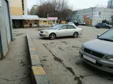 Новосибирск Pronard 2001