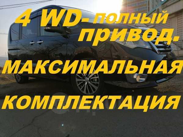 Nissan Serena, 2015 год, 1 390 000 руб.